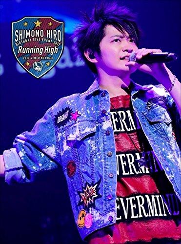 下野紘 バースデーライヴイベント2017~Running High~[Blu-ray/ブルーレイ]