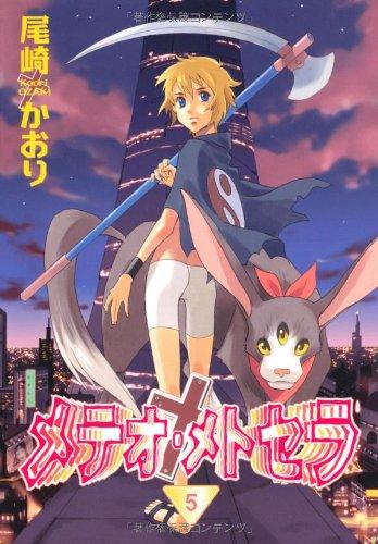 メテオ・メトセラ (5) (ウィングス・コミックス)の詳細を見る