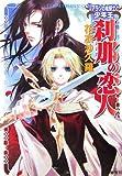 刹那の恋人―リアランの竜騎士と少年王 (コバルト文庫)