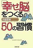 「幸せ脳」をつくる50の習慣 (PHP文庫)
