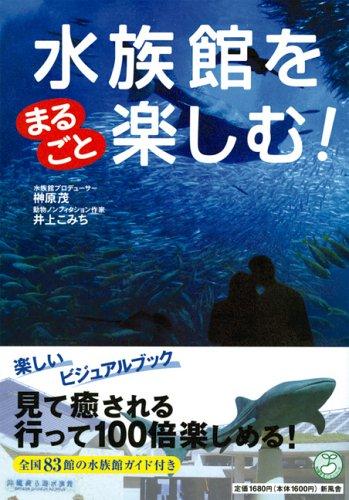 水族館をまるごと楽しむ! (知識まるごとシリーズ)の詳細を見る