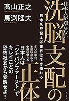 高山 正之 (著), 馬渕 睦夫 (著)(2)新品: ¥ 1,4046点の新品/中古品を見る:¥ 1,200より