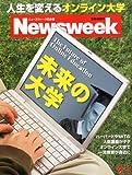 Newsweek (ニューズウィーク日本版) 2012年 11/7号
