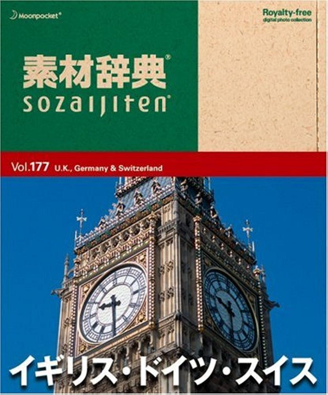 イサカ分類歌詞素材辞典 Vol.177 イギリス?ドイツ?スイス編