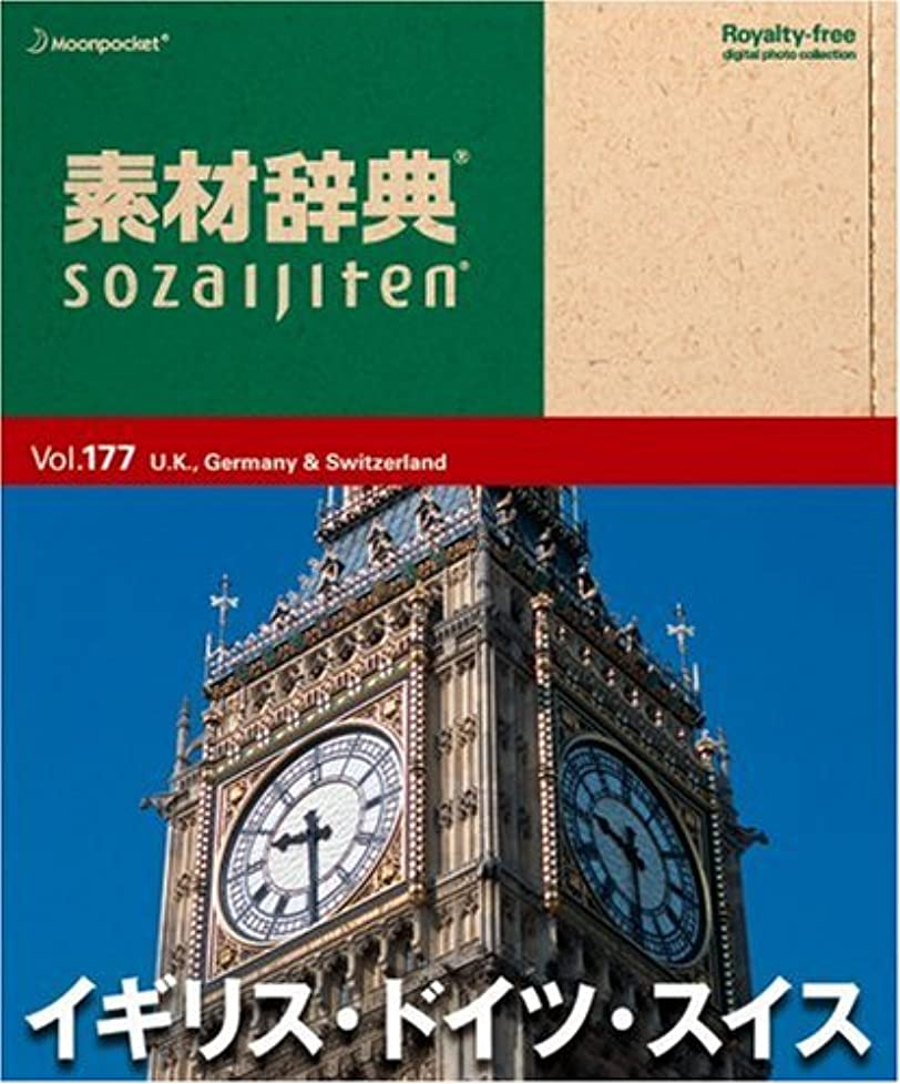 強度バイパス漏れ素材辞典 Vol.177 イギリス?ドイツ?スイス編