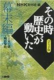 NHKその時歴史が動いたコミック版 幕末編 (ホーム社漫画文庫)