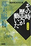NHKその時歴史が動いたコミック版 幕末編 / NHK取材班 のシリーズ情報を見る