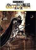 カレーヌの邂逅―グイン・サーガ(42) (ハヤカワ文庫JA)