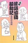 小説・落語協団騒動記