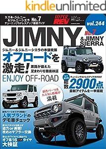 ハイパーレブ Vol.244 スズキ・ジムニー No.7