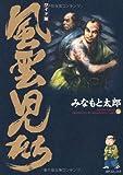 風雲児たち (16) (SPコミックス)