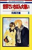 世界でいちばん大嫌い (8) (花とゆめCOMICS―秋吉家シリーズ)
