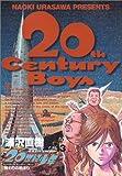 20世紀少年―本格科学冒険漫画 (13)   ビッグコミックス