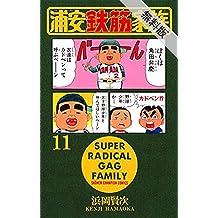 浦安鉄筋家族(11)【期間限定 無料お試し版】 (少年チャンピオン・コミックス)