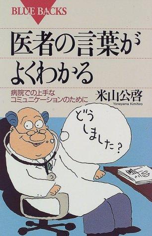 医者の言葉がよくわかる―病院での上手なコミュニケーションのために (ブルーバックス)