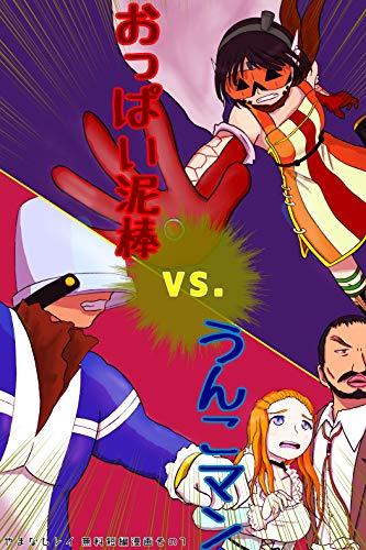 おっぱい泥棒vs.うんこマン やまなしレイ無料漫画短編集その7