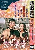 恋の季節[DVD]