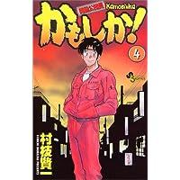 機動公務員かもしか! 4 (少年サンデーコミックス)