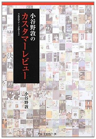 小谷野敦のカスタマーレビュー2002‐2012