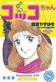 コッコちゃん(10) (モーニングコミックス)