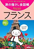 旅の指さし会話帳mini フランス(フランス語)
