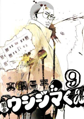 闇金ウシジマくん(9) (ビッグコミックス)の詳細を見る