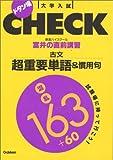 富井の直前講習古文/超重要単語&慣用句 (ドタン場大学入試check)