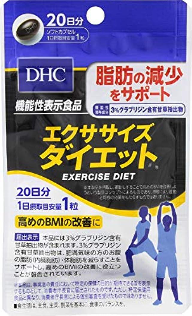 スーパーマーケット決してストライプ【2個セット】DHC エクササイズダイエット 20日 20粒×2袋【機能性表示食品】