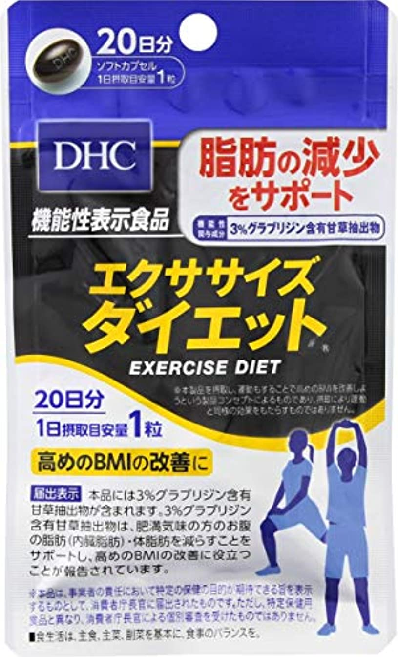 嘆くレンジ戻す【2個セット】DHC エクササイズダイエット 20日 20粒×2袋【機能性表示食品】