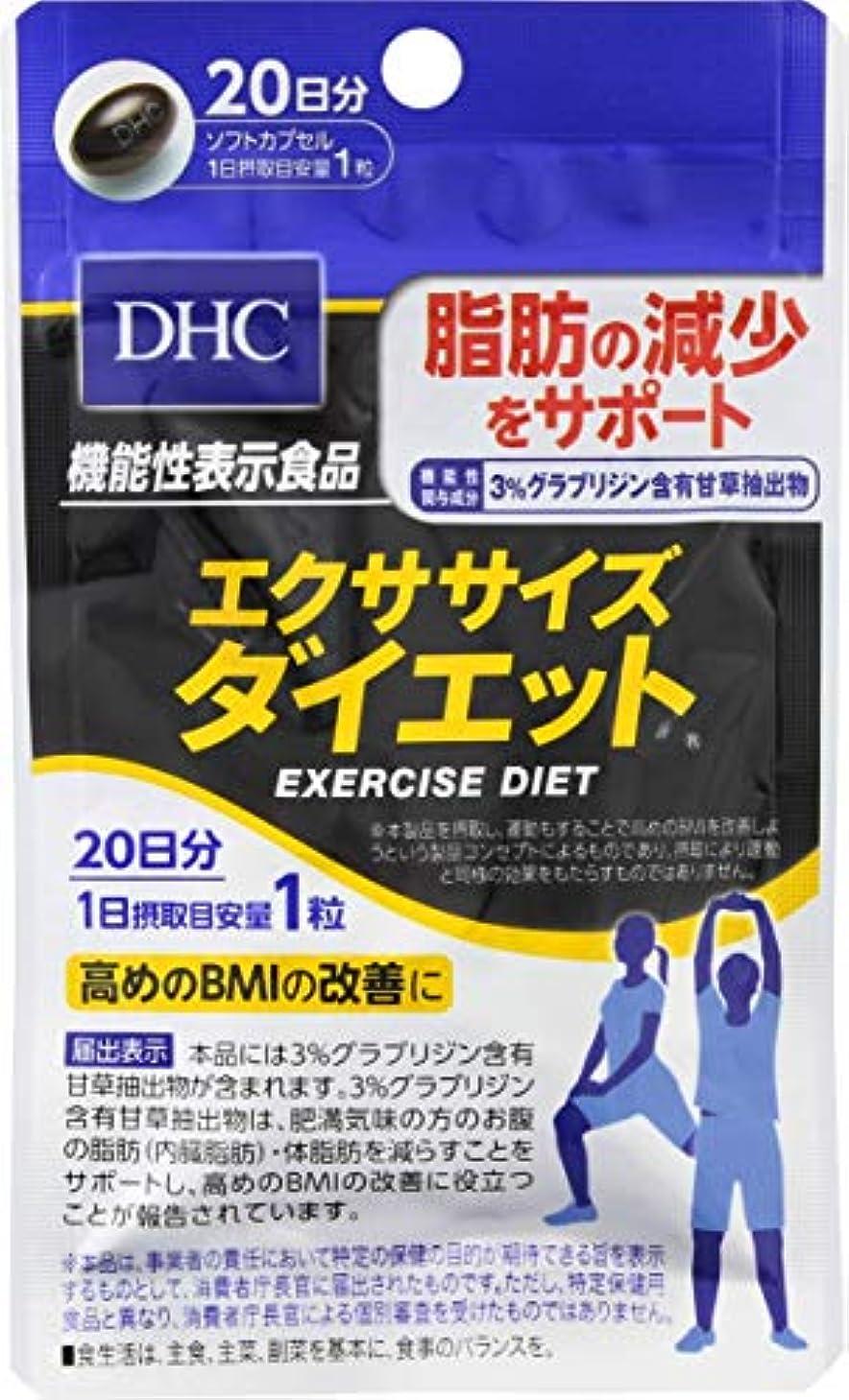 満足目立つタウポ湖【2個セット】DHC エクササイズダイエット 20日 20粒×2袋【機能性表示食品】