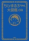 ちびまる子ちゃん大図鑑DX (フジテレビBOOKS)