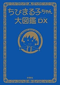 [フジテレビ]のちびまる子ちゃん大図鑑DX (フジテレビBOOKS)