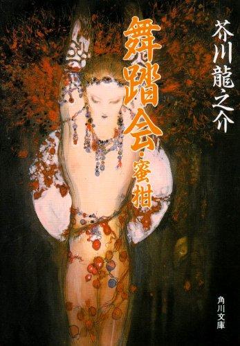 舞踏会・蜜柑 (角川文庫)の詳細を見る