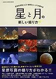 星と月の新しい撮り方 (Gakken Camera Mook) 画像