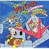 それいけ!アンパンマン : つみき城のひみつ ― オリジナル・サウンドトラック