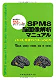 SPM8脳画像解析マニュアル―fMRI、拡散テンソルへの応用