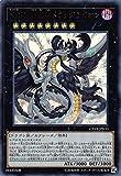 遊戯王 CP19-JP033 No.97 龍影神ドラッグラビオン (日本語版 ウルトラレア) コレクションパック 革命の…