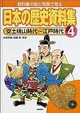教科書の絵と写真で見る日本の歴史資料集〈4〉安土桃山時代~江戸時代