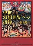 中世幻想世界への招待 (河出文庫)