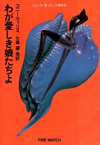 わが愛しき娘たちよ (ハヤカワ文庫SF)