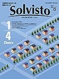 次世代エネルギーの探究メディア「月刊ソルビストVol.27」