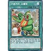 韓国版 遊戯王 見世物ゴブリン【ノーマル】CBLZ-KR067