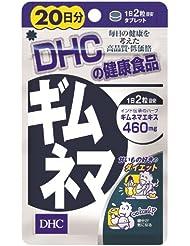 DHC 20日分ギムネマ