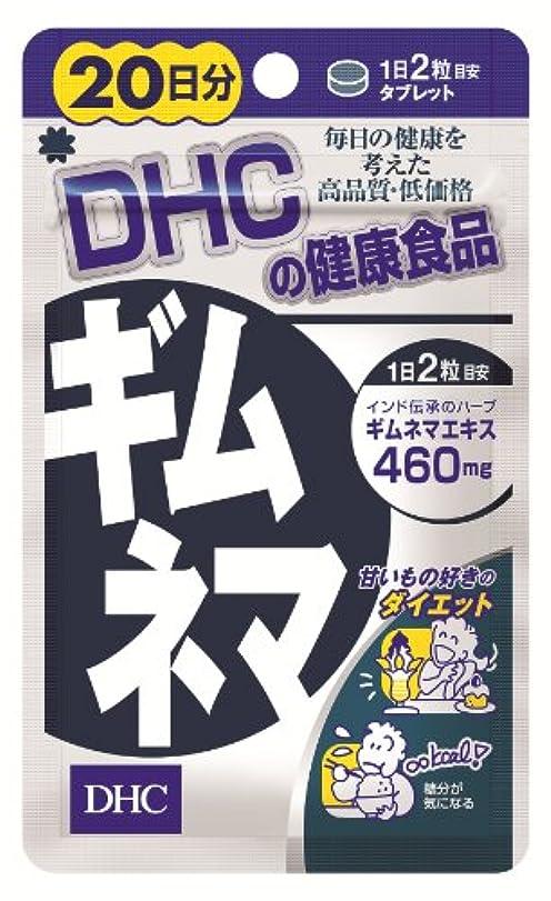 正午キャラバン代わりのDHC 20日分ギムネマ