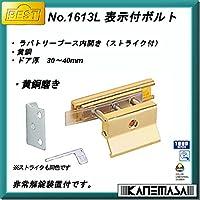 表示付ボルト 【BEST】ベスト No.1613L-OM 黄銅磨き ドア厚:30~40mm 外開き 1000シリーズ/非常解錠装置付