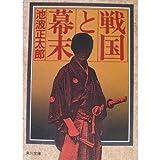戦国と幕末―乱世の男たち (角川文庫 い 8-17)