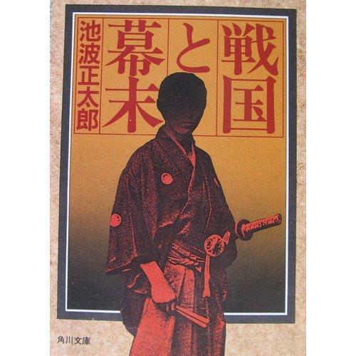 戦国と幕末―乱世の男たち (角川文庫 い 8-17)の詳細を見る