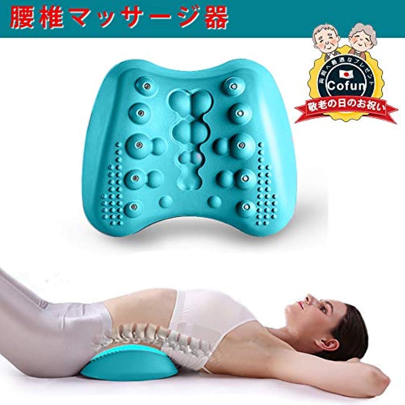宅配便ロケーション実際に敬老の日 腰椎矯正器 腰マッサージ器 脊椎牽引器 腰部パッド マグネット指圧 疲労を和らげる 腰痛を和らげる 腰痛 改善 サポーター 男女兼用