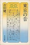 東京の昔 (1974年)