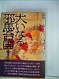 大いなる邪馬台国 (1975年)